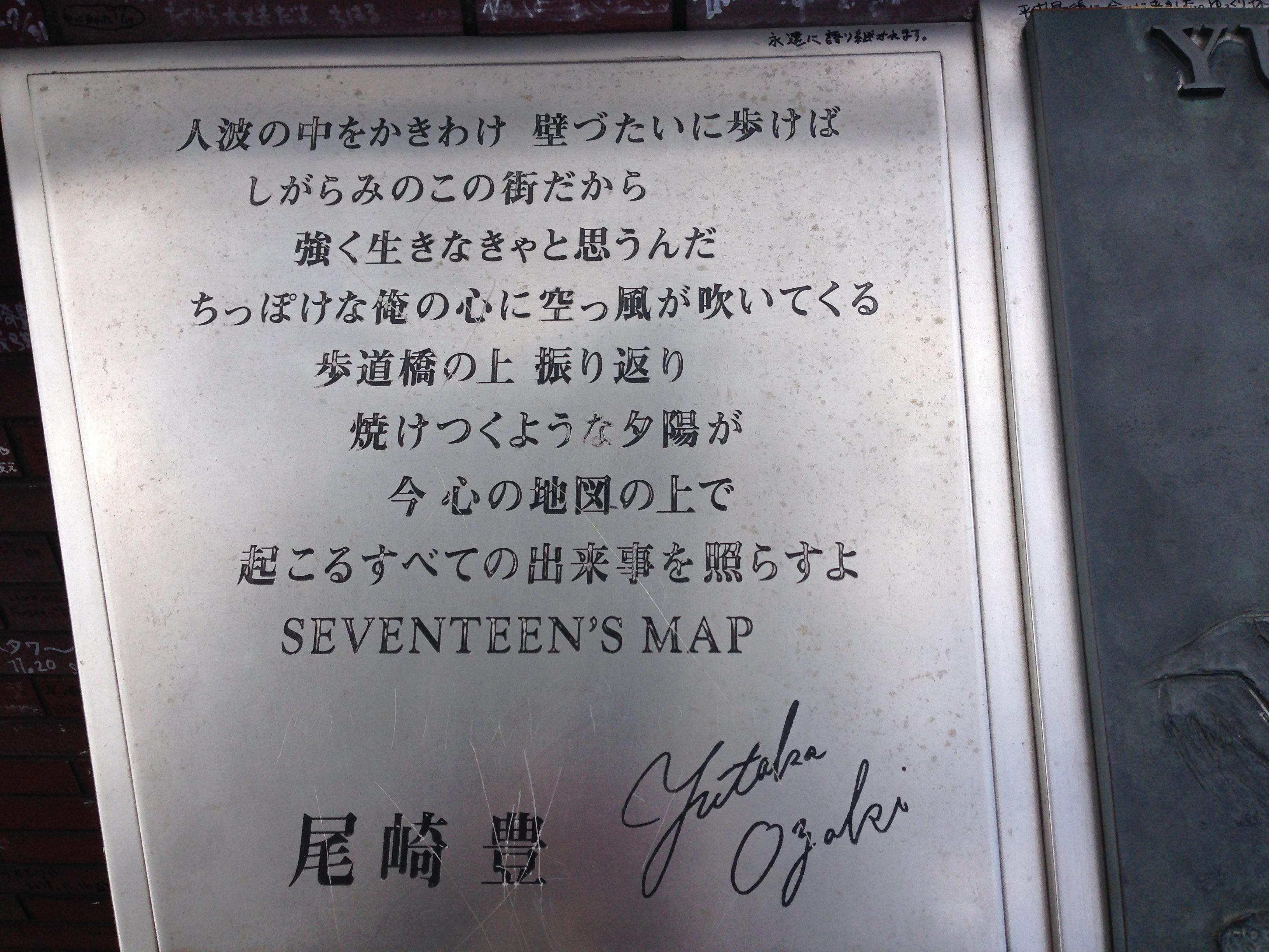 尾崎豊の記念碑