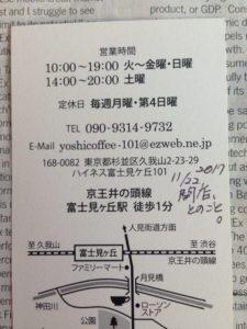 慶珈琲の名刺