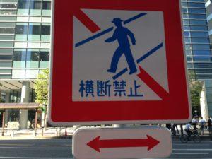 横断禁止の標識