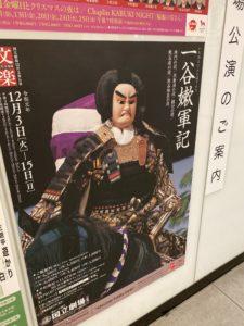 文楽のポスターBunraku